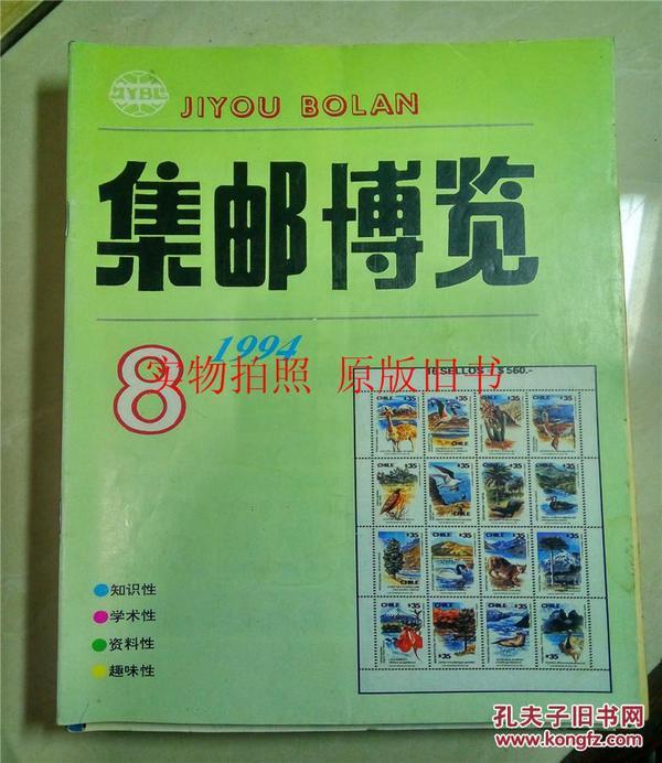 集邮博览1994年第8期