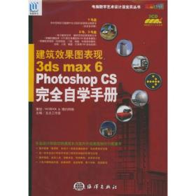 建筑效果图表现:3ds max 6& Photoshop CS完全自学手册