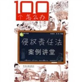 100个怎么办:侵权责任法案例讲堂
