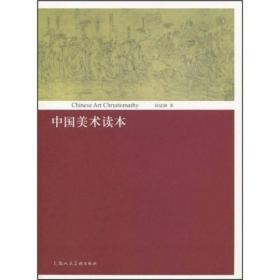 中国美术读本