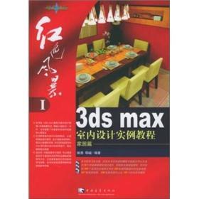 红色风暴1 3ds max 室内设计实例教程(家居篇)