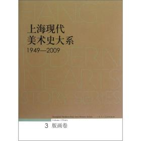 上海现代美术史大系(1949-2009)(3版画卷)