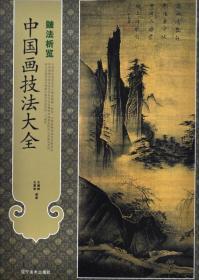 中国画技法大全:皴法析览