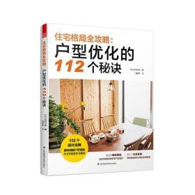 住宅格局全攻略户型优化的112个秘诀