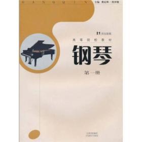 21世纪新编高等院校教材:钢琴(第1册)