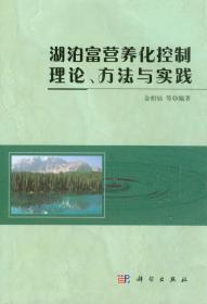 湖泊富营养化控制理论、方法与实践