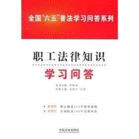 """职工法律知识学习问答——全国""""六五""""普法学习问答系列"""