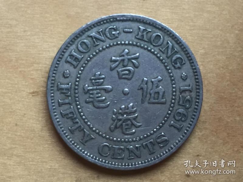 香港 50分 硬币 伍毫  1951