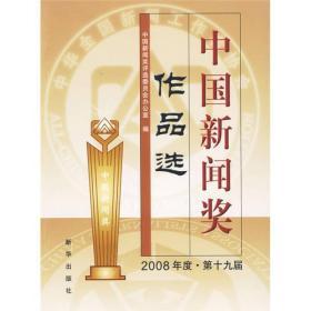 中国新闻奖作品选(2008年度·第19届)