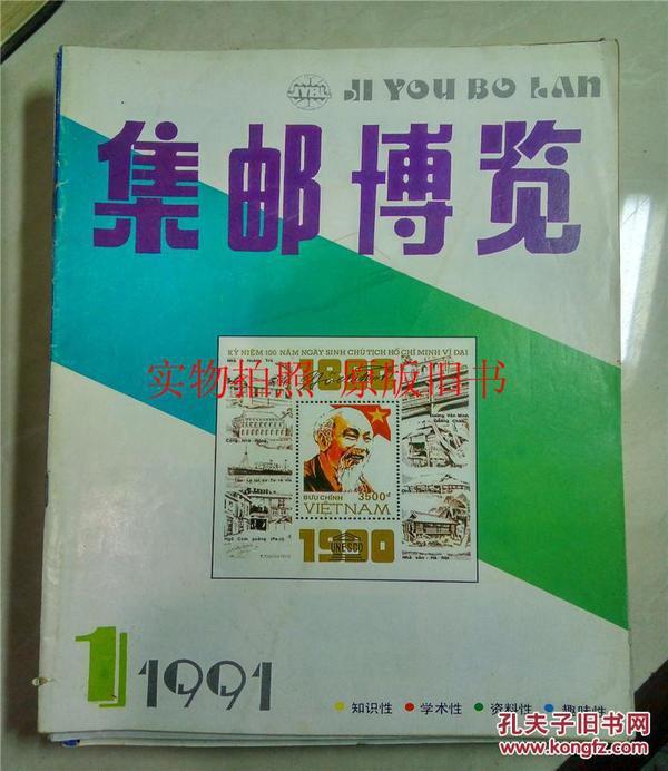 集邮博览1991年第1期·