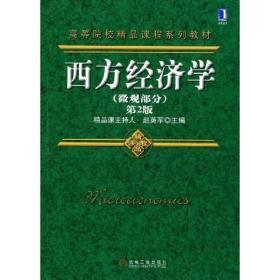 西方经济学:微观部分(第2版)
