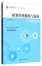 首都经济贸易大学图书:财务管理教程与案例
