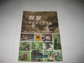 恢复中国的天然植被T518--32开9品,02年1版1印