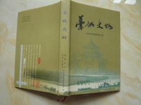 藁城文物 文史资料选辑(第七辑)