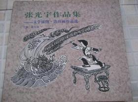 张光宇作品集:文学插图.连环画作品选