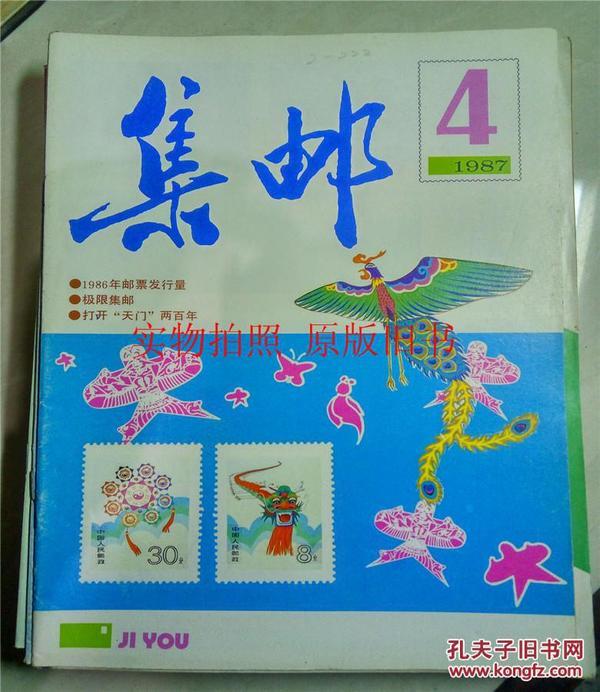 集邮1987年4期·
