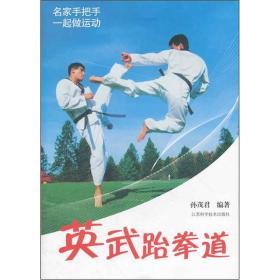 英武跆拳道 孙茂群著 江苏科学技术出版社 9787534588990