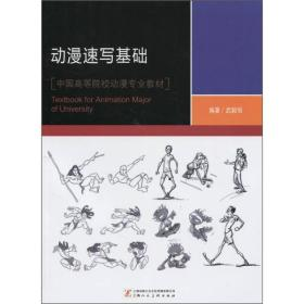 中国高等院校动漫专业教材:动漫速写基础