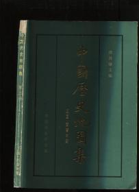 中国历史地图集 第三册