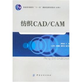 纺织CAD/CAN(附盘)