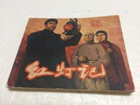 紅燈記 【60年代老版連環畫  繪畫版  60開  一版一印  1965年8月上海人民美術出版社出版  內頁品相極好 】