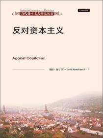 当代资本主义研究丛书:反对资本主义
