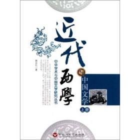 近代西学与中国文学(上)
