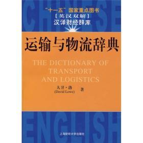 正版图书 运输与物流辞典