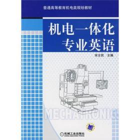 普通高等教育机电类规划教材:机电一体化专业英语