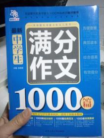 最新中学生满分作文1000篇