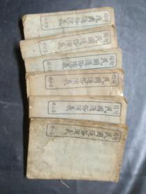 绘图民国通俗演义(2-8册)