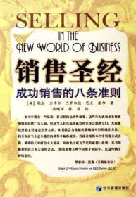 销售圣经:成功销售的八条准则
