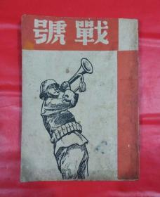 战号 郑振铎 1937年初版