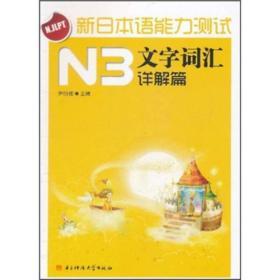 新日本语能力测试N3文字词汇(详解篇)