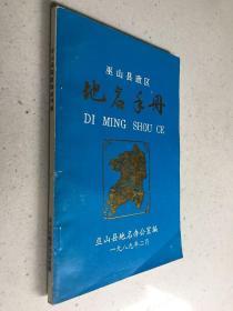 巫山县政区地名手册.