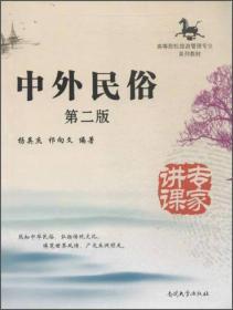 中外民俗(第二版)/高等院校旅游管理专业系列教材