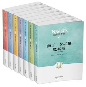 纳尼亚传奇(中文朗读版 套装共7册)