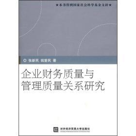企业财务质量与管理质量关系研究