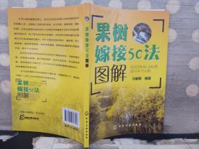 果树嫁接50法图解(2018.7重印)