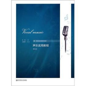 声乐实用教程 第二版
