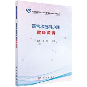 器官移植科护理健康教育