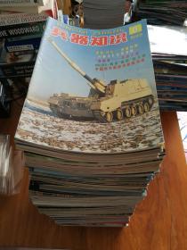 兵器知识  杂志【172期合兽,不同期,详见描述】