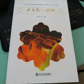 齐文化——淄博