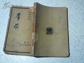 群众(全一册) 中华民国//原著者法国鲁滂