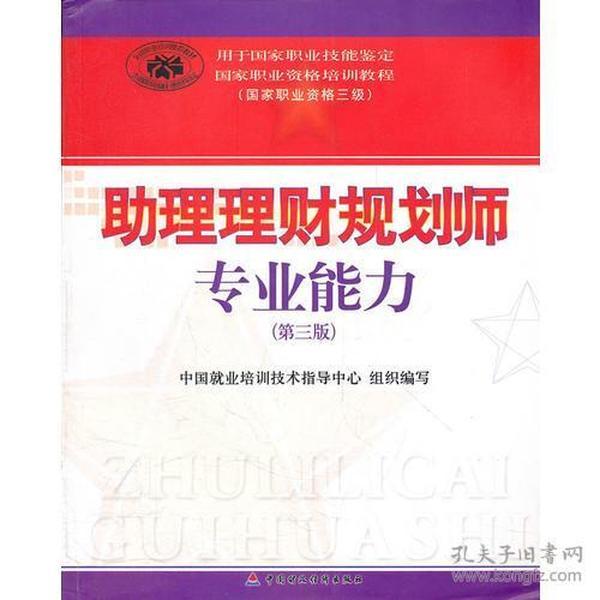 【有破损折痕】助理理财规划师专业能力