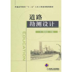 """普通高等教育""""十二五""""土木工程系列规划教材:道路勘测设计"""