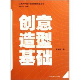 江南大学设计学院创意课堂丛书:创意造型基础