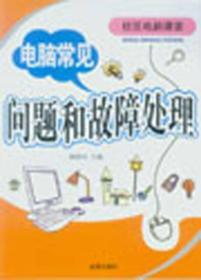 电脑常见问题和故障处理杨奎河金盾出版社9787508289052