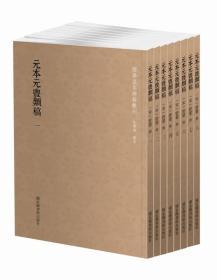国学基本典籍丛刊:元本元丰类稿(套装全八册)