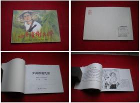 《女英雄谢氏娇》,50开林楷画,连环画2009出版10品,4827号,连环画